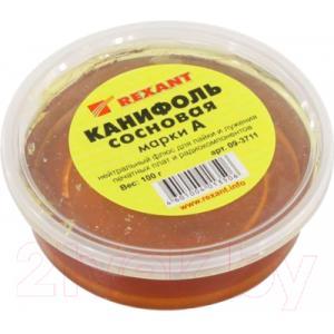 Канифоль для пайки Rexant Сосновая марки А / 09-3711